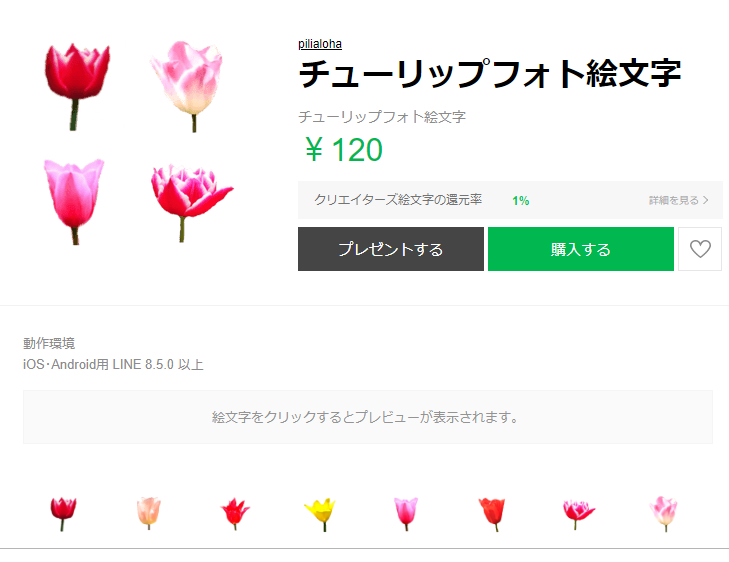 Tulip flower line emoji released